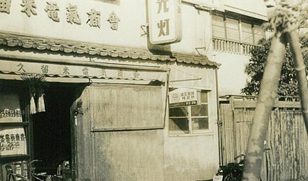 創業当時の店舗外観