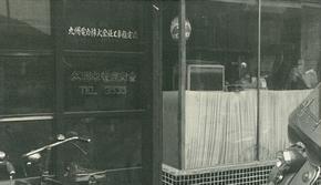 創業当時の店舗入口
