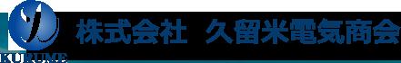 株式会社久留米電気商会